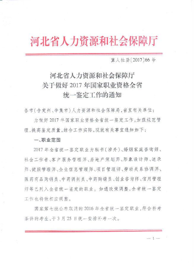 2017年河北省秘书资格证考试报名通
