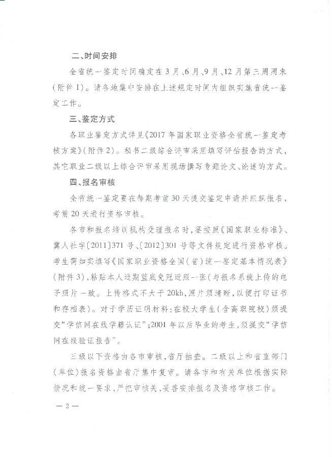 2017年河北省秘书资格证考试报名通知