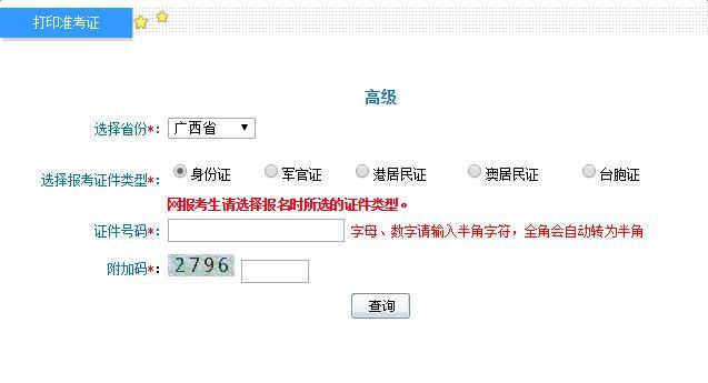 2017年广西高级会计师准考证打印入