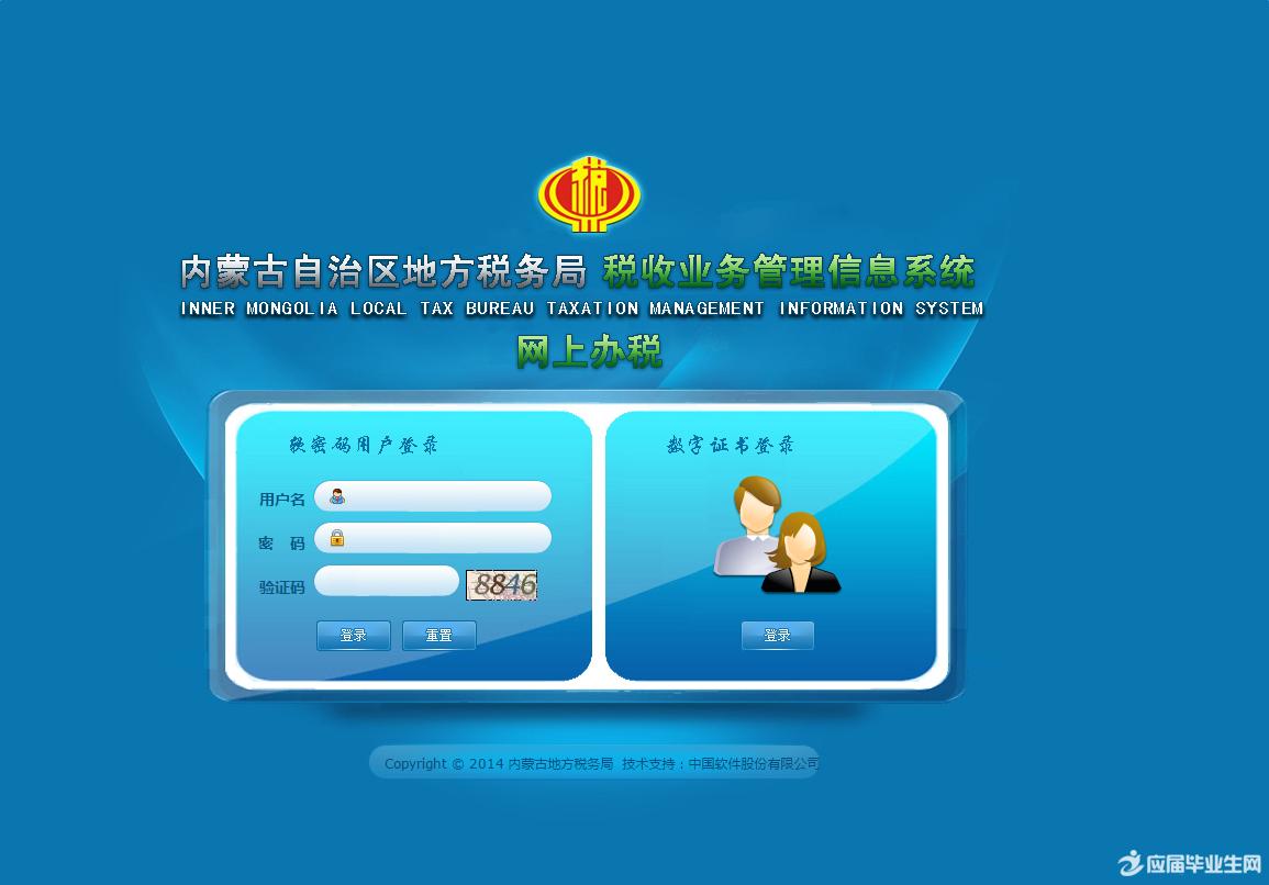 内蒙古地税网上申报系统官网