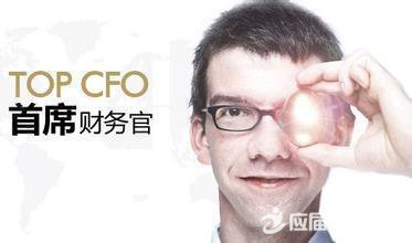 CFO必须具备的价值主张