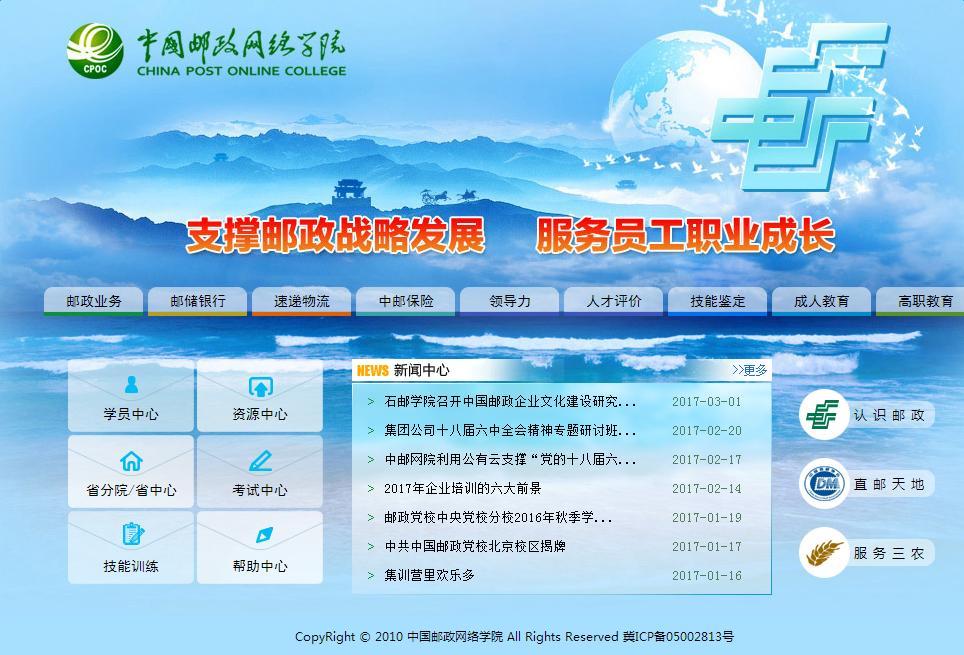 中国邮政网络培训学院【官网】