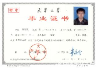 天津大学现代远程教育2017年招生简章