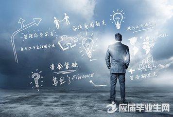 高层管理者应具备的能力和素质