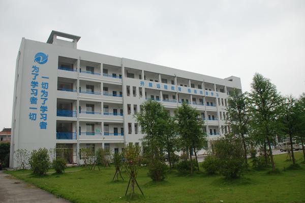 浙江广播电视大学苍南学院